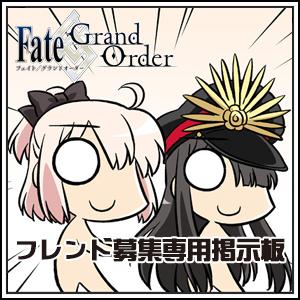 フェイトグランドオーダー(Fate/GrandOrder)招待コード専用掲示板