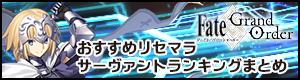 フェイトグランドオーダー(Fate/GrandOrder)おすすめリセマラランキング