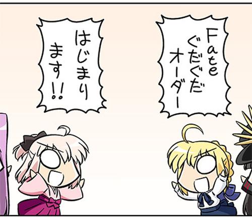 公式サイトでサポートマンガ『ぐだぐだオーダー』連載開始!桜セイバーいるじゃないか!!FGOに桜セイバー登場確定!?w