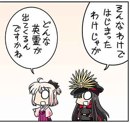 うあああああああああ(;´Д`)桜セイバー出ないのかよぉぉぉぉぉぉ!ぐだぐだオーダー第2回公開、そして悲報