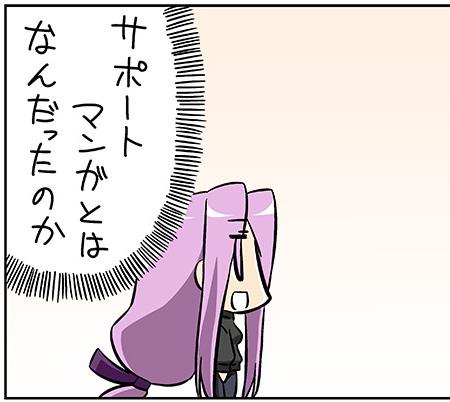 桜セイバー達のために目指せ事前登録1億人!?FGOサポートマンガ「ぐだぐだオーダー」第3回更新!