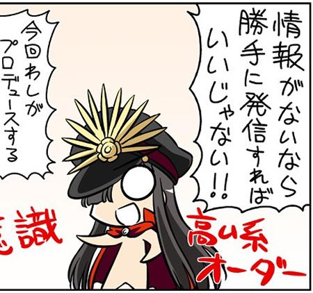 「ぐだぐだオーダー」第8回更新!これはモーさん登場しますよフラグなのか!?そして遂に桜セイバーが・・・!!