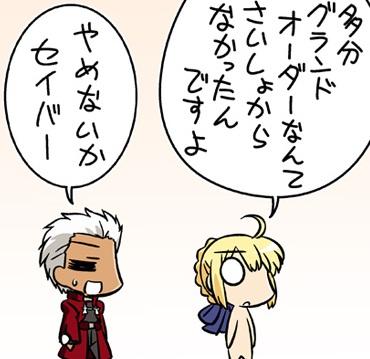 ぐだぐだオーダー第23回更新!NPC紹介の続きじゃなくアニメ感想に戻ったwwwアニメが終わったらどうするの!?