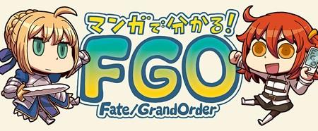 8月6日より毎週木曜日にWEBマンガ「マンガで分かる!Fate/Grand Order」配信決定!!