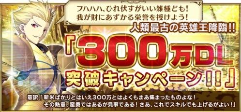 英雄王ギルガメッシュが聖晶石召喚に期間限定で登場!300万DL突破キャンペーン開催!!