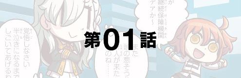 「マンガで分かる!Fate/Grand Order」の第1回が更新!オルガマリーがひたすら可哀そうwww