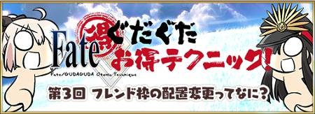 「Fateぐだぐだお得テクニック!」第3回更新!フレンド枠の配置変更って何??