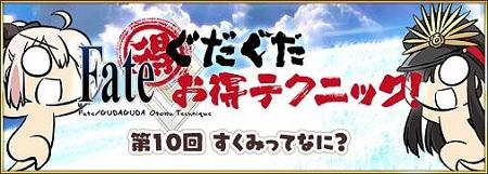 「Fateぐだぐだお得テクニック!」第10回更新!サーヴァント同士の相性を考えて戦おう!