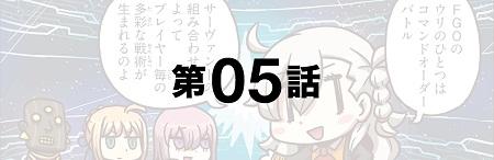 「マンガで分かる!Fate/Grand Order」の第5回が更新!やっとまともに遊び方説明ができたと思ったら…