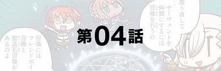 「マンガで分かる!Fate/Grand Order」の第4回が更新!フレンドを増やしてフレンドポイントをゲットしよう!でなければ所長のように…