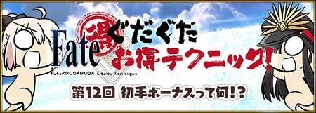 「Fateぐだぐだお得テクニック!」第12回更新!初手ボーナスって何?1枚目に選ぶカードも重要なんです!!
