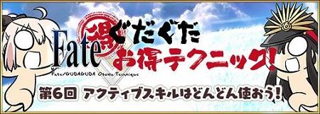 「Fateぐだぐだお得テクニック!」第6回更新!アクティブスキルは出し惜しみするな!?