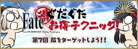 「Fateぐだぐだお得テクニック!」第7回更新!敵を倒す順番替えたい!!→敵をタップでターゲット指定できるぞ!