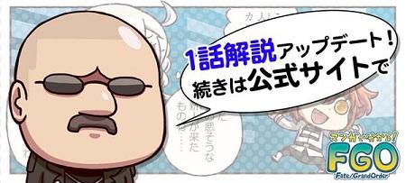 """「マンガで分かるFGO」に解説??「マフィア梶田の""""バーサーカーでも分かる!""""FGO講座」が連載開始!ww"""