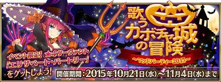 メンテナンス終了!「歌うカボチャ城の冒険~マッドパーティー2015~」スタート!!