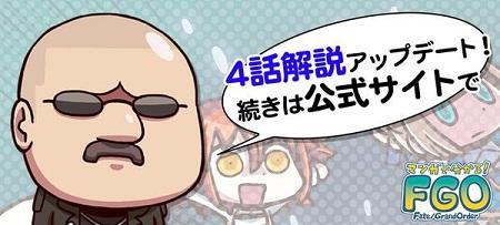 """「マフィア梶田の""""バーサーカーでも分かる!""""FGO講座」第4回更新!所長のように意地を張らずフレンドを増やそう!"""