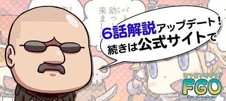 """「マフィア梶田の""""バーサーカーでも分かる!""""FGO講座」第6回更新!相性を考えてサポートキャラ選び!"""