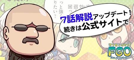 """「マフィア梶田の""""バーサーカーでも分かる!""""FGO講座」第7回更新!サーヴァントの強化は時間と手間をかけて気長に構えよう"""