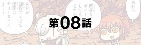 「マンガで分かる!Fate/Grand Order」の第08話が更新!AP管理・・・よりも所長のフラグがww