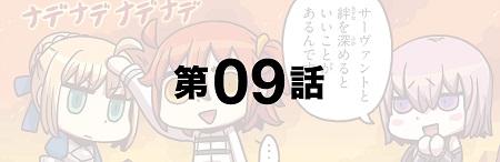 「マンガで分かる!Fate/Grand Order」の第09話が更新!サーヴァントとの絆を深めると開くモノは…?