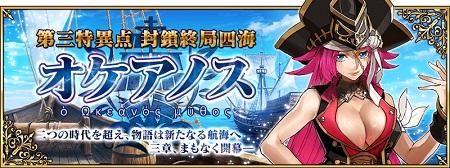 「第三特異点 封鎖終局四海 オケアノス」が11月5日(木)に開幕!新キャラ・ドレイクなどが登場するピックアップ召喚も!