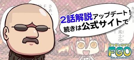 """「マフィア梶田の""""バーサーカーでも分かる!""""FGO講座」第2回更新!マシュは実に都合の良い女www"""