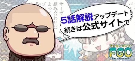 """「マフィア梶田の""""バーサーカーでも分かる!""""FGO講座」第5回更新!カード順番選択のコツが!?"""