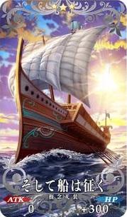 概念礼装のそして船は征くって4凸したら毎ターン回復が100⇒200になるのか…沐浴より軽くていいかな?