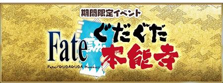 新イベント予告!「Fateぐだぐだ本能寺」が近日開催!?ぐだぐだオーダーでお馴染みのあの二人が帰ってくる…!