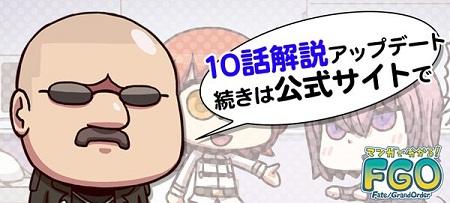 """「マフィア梶田の""""バーサーカーでも分かる!""""FGO講座」第10回更新!英雄の証は最も多く使われる素材らしい!?"""