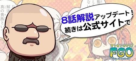 """「マフィア梶田の""""バーサーカーでも分かる!""""FGO講座」第8回更新!日曜マスター訓練で鍛えまくれ!"""