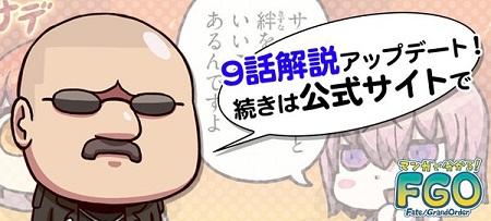 """「マフィア梶田の""""バーサーカーでも分かる!""""FGO講座」第9回更新!絆を深めて楽しめることがいっぱい!"""
