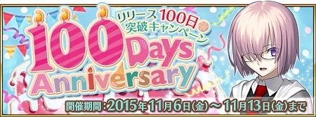 11/6(金)~リリース100日突破キャンペーン開催!呼符や黄金の果実プレゼントの他11/6は1日限定で経験地カードプレゼントも!!