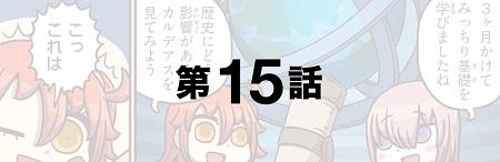 マンガで分かる!Fate/Grand Order」の第15話が更新!12月より『もっとマンガで分かる!Fate/Grand Order』開始!?