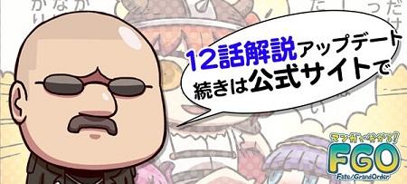 """「マフィア梶田の""""バーサーカーでも分かる!""""FGO講座」第12回更新!3週連続オススメサーヴァント紹介【騎・術・殺編】!"""