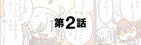 「もっとマンガで分かる!Fate/Grand Order」第02話が更新!ぐだ子と所長、サーヴァント紹介をしようとするも…?