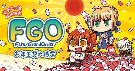2016年1月4日(月)Fate/Grand Orderの公式ニコ生放送が決定!!放送記念で「お年玉袋大捜索」キャンペーンも同時開催!