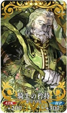 ついにダン卿の礼装キターーー!!!解説読むと泣けてくる・・・性能的には相性良くないけどこれは是非緑茶に装備させたいっすね
