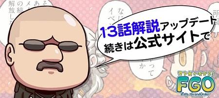 """「マフィア梶田の""""バーサーカーでも分かる!""""FGO講座」第13回更新!オススメサーヴァント紹介【狂編】はやっぱりこの人!"""