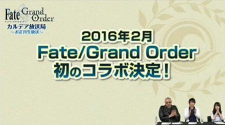 コラボ情報!!2月19日(金)24:00~放送のアニメ「Fate/Zero」番組内のTVCMにてコラボタイトルが発表されるぞ~~!!!
