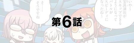 「もっとマンガで分かる!Fate/Grand Order」第06話が更新!宝具演出スキップ機能なんてあったっけ?www