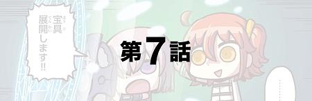 「もっとマンガで分かる!Fate/Grand Order」第07話が更新!※マシュにタッチしても宝具演出はスキップされません