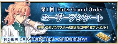 第1回 Fate/Grand Order ユーザーアンケート実施!回答すると呼符1枚プレゼント!2月10日(水)13:59まで