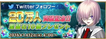 公式Twitterフォロワー20万人突破記念で聖晶石10個プレゼント!!配布は1月12日(火)4時から!