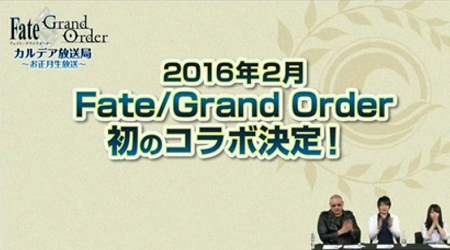 1月4日(月)のニコ生ラストにサプライズ新情報が!! 2016年2月にFate/Grand Order初のコラボ決定!!