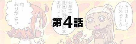 「もっとマンガで分かる!Fate/Grand Order」第04話が更新!お年玉はたくさんの霊基再臨素材をもら・・・いたかった。