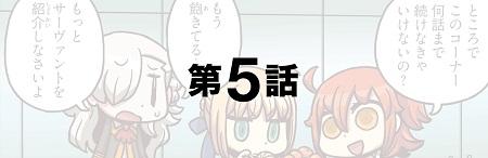 「もっとマンガで分かる!Fate/Grand Order」第05話が更新!ガチャ運に恵まれない皆さんへ、ぐだ子からの助言が…?
