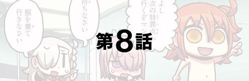 「もっとマンガで分かる!Fate/Grand Order」第08話が更新!パンイチ>カルデア戦闘服なぐだ子すげえwww