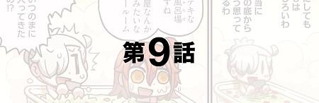 「もっとマンガで分かる!Fate/Grand Order」第09話が更新!いつ何が起こるかわからない!?ゲームデータの引継ぎ設定は大事!!