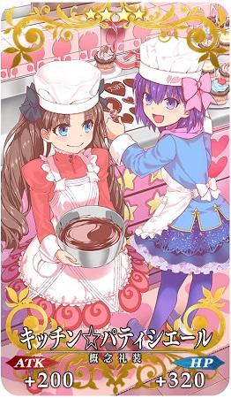 キッチン☆パティシエール限凸性能が判明!スター発生&NP獲得量20%アップって美味しすぎるだろ…